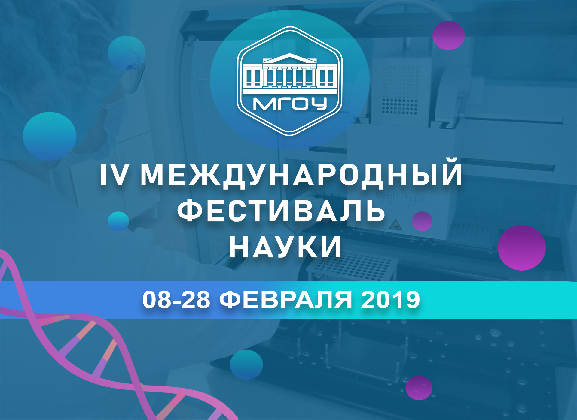 The IV International Science Festival