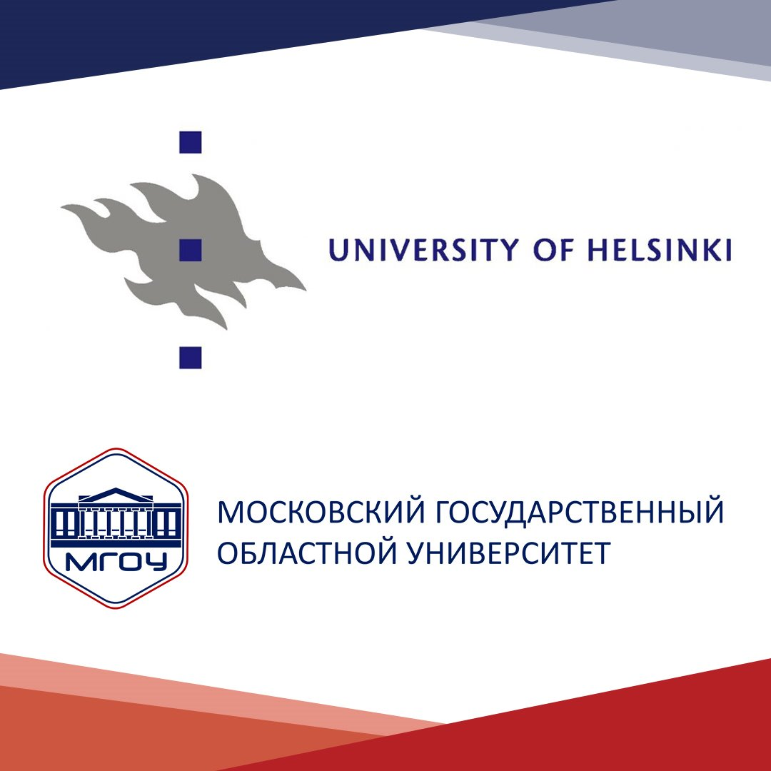 THE MEMORANDUM OF UNDERSTANDING WAS SIGNED BETWEEN MOSCOW REGION STATE UNIVERSITY AND THE UNIVERSITY OF HELSINKI