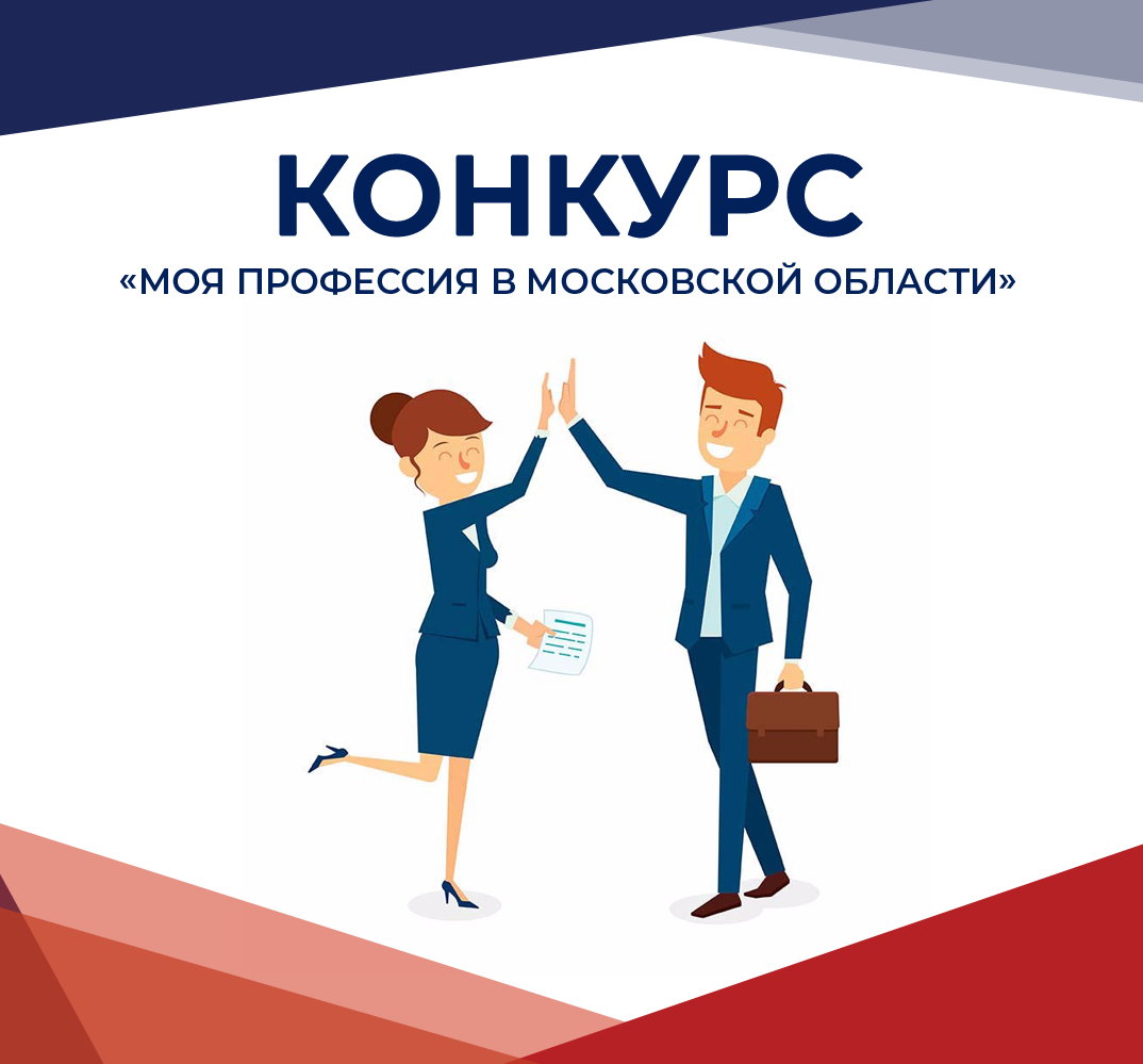 "THE COMPETITION: ""MY PROFESSION IN THE MOSCOW REGION»"
