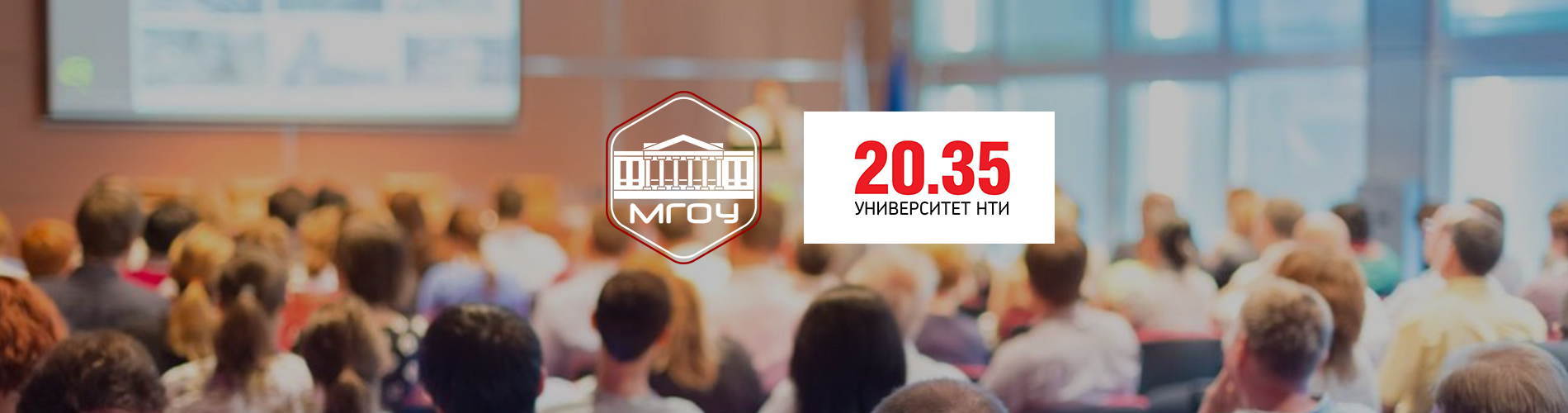 "A JOINT PROJECT OF MOSCOW REGION STATE UNIVERSITY AND NTI UNIVERSITY ""20.35"" WAS LAUNCHED"