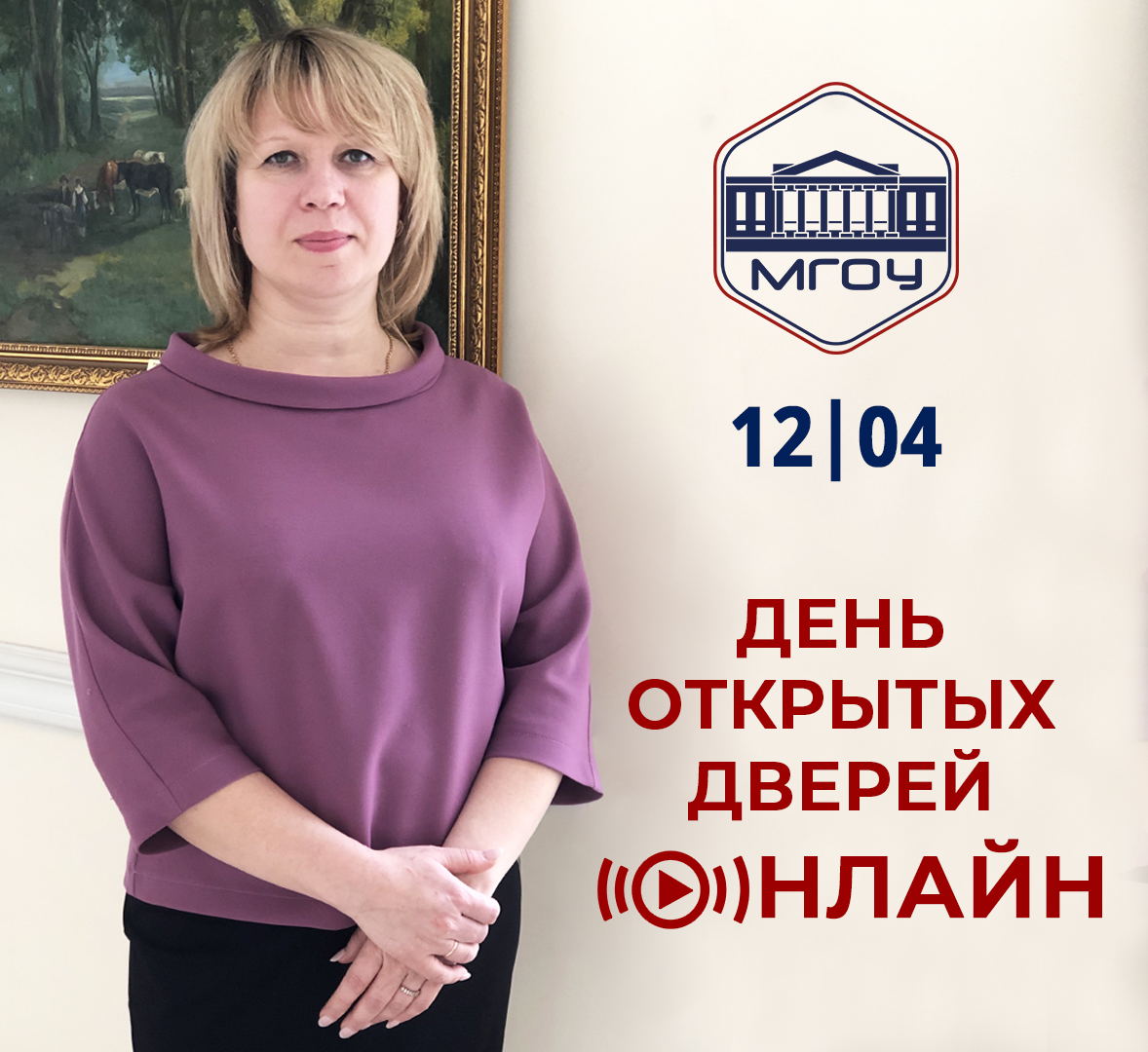 ONLINE OPEN UNIVERSITY DAY IN THE MOSCOW REGION STATE UNIVERSITY