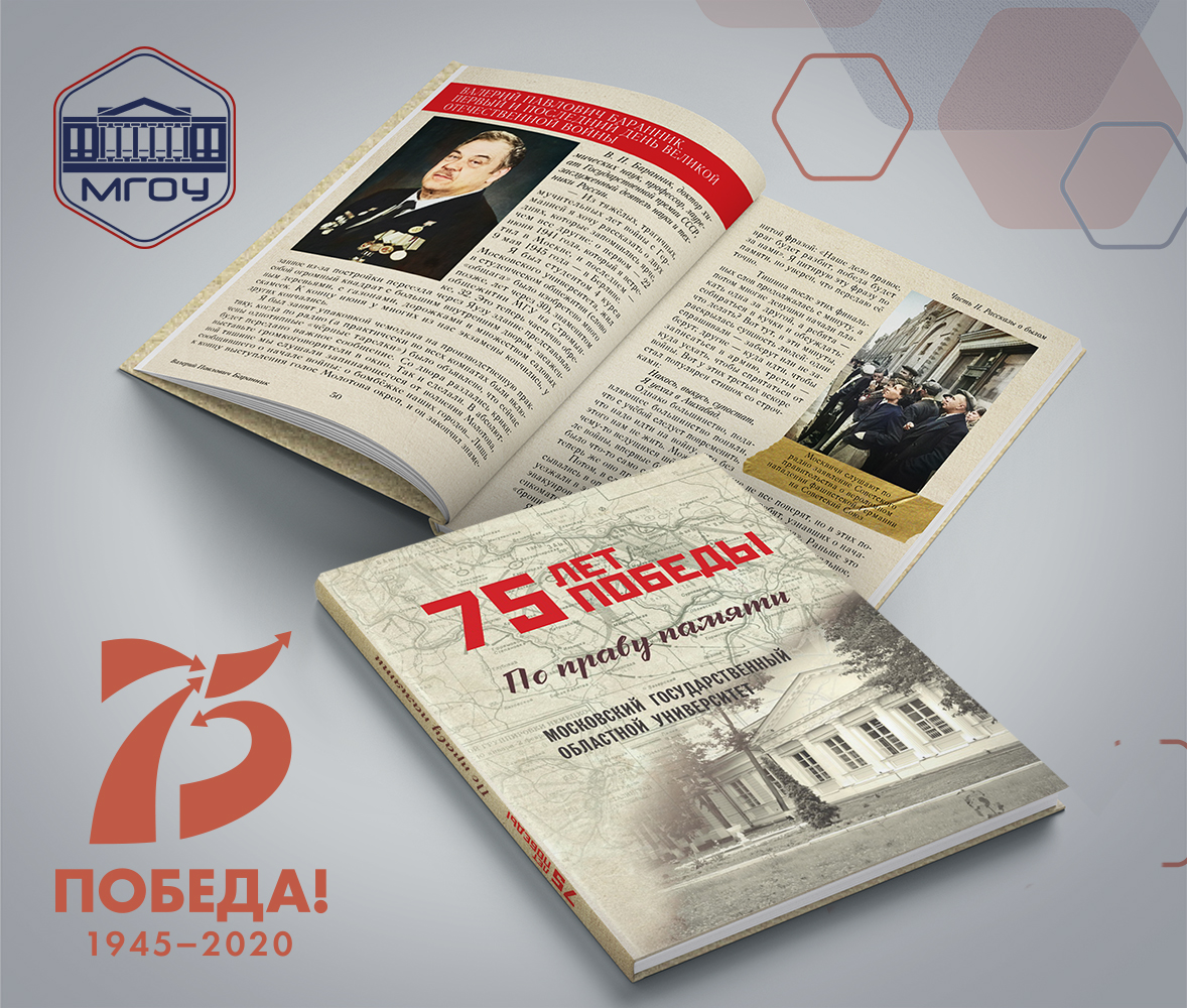 MOSCOW REGION STATE UNIVERSITY PUBLISHED MEMOIRS OF WAR AND LABOR VETERANS IN THE 75TH ANNIVERSARY OF THE VICTORY