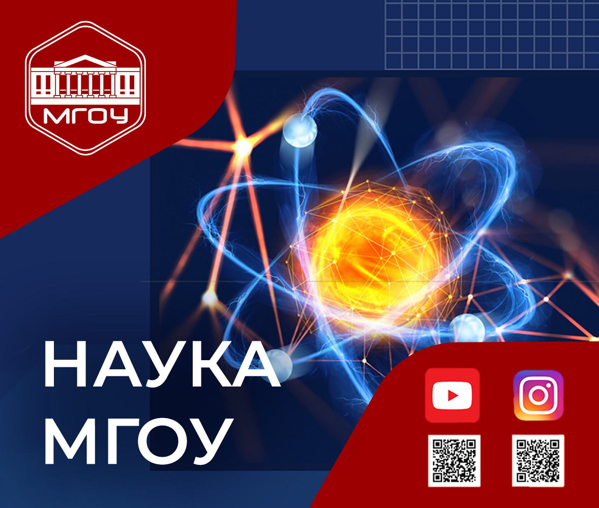 "THE NEW YOUTUBE CHANNEL ""SCIENCE OF MOSCOW REGION STATE UNIVERSITY"" WILL TELL ABOUT THE SCIENTIFIC ACHIEVEMENTS OF THE UNIVERSITY"
