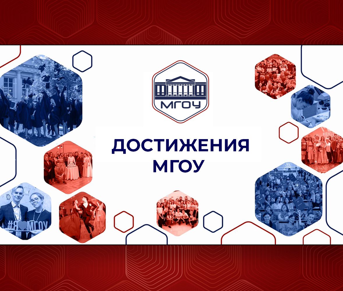 MOSCOW REGION STATE UNIVERSITY IS PROUD OF ITS ACHIEVMENTS!