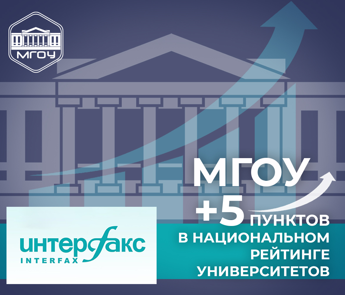 MOSCOW REGION STATE UNIVERSITY HAS RISEN BY 5 POINTS IN THE XI NATIONAL UNIVERSITY RANKING