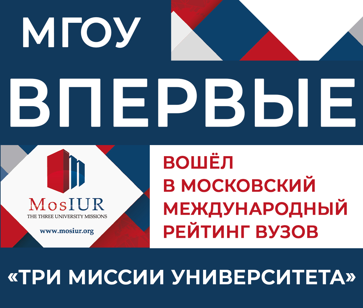 "MRSU was included in the Moscow International University Ranking ""Three University Missions"" for the first time"