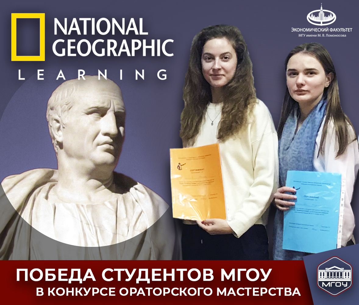 "THE VICTORY OF THE UNIVERSITY STUDENTS IN THE ORATORY CONTEST: NATIONAL GEOGRAPHIC LEARNING ""PUBLIC SPEAKING"""