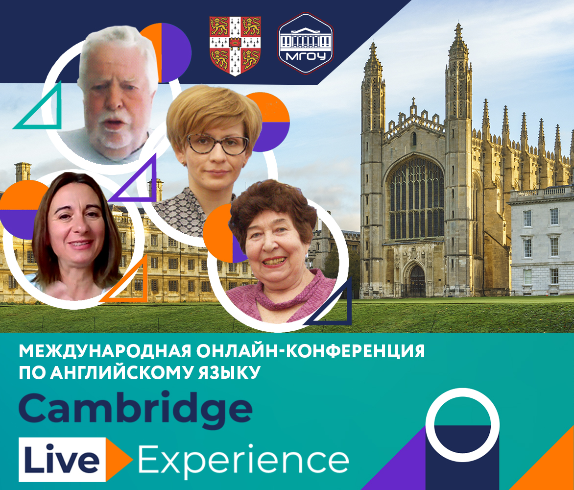 "THE INTERNATIONAL ONLINE CONFERENCE ""CAMBRIDGE LIVE EXPERIENCE"""