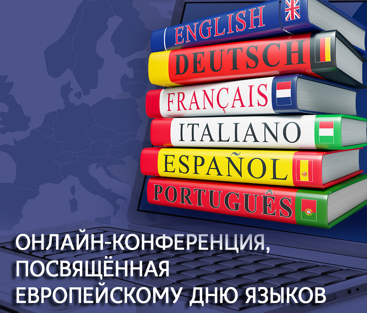 ONLINE CONFERENCE DEDICATED TO EUROPEAN DAY OF LANGUAGES
