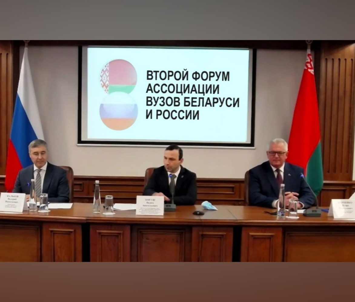 MOSCOW REGION STATE UNIVERSITY TOOK PART IN THE SECOND FORUM OF THE ASSOCIATION OF UNIVERSITIES OF RUSSIA AND BELARUS