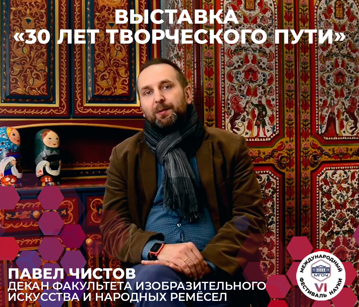"""THE EXHIBITION """"30 YEARS OF CREATIVE PATH"""" IS OPENED IN MOSCOW REGION STATE UNIVERSITY"""