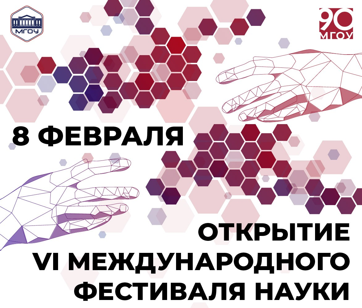 ON THE 8TH OF FEBRUARY IS THE OPENING OF THE VI INTERNATIONAL FESTIVAL OF SCIENCE