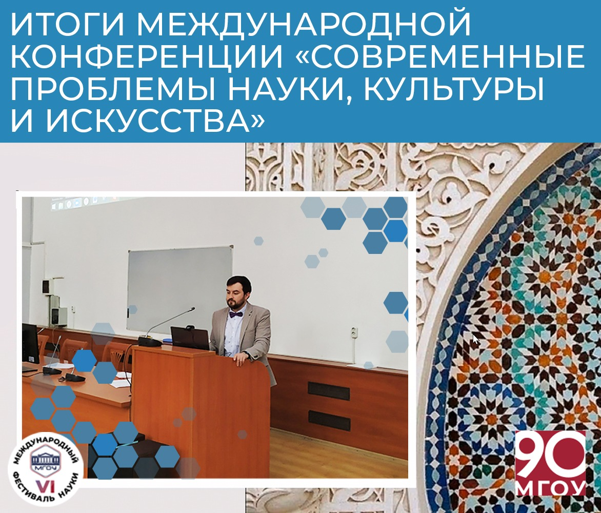 RESULTS OF THE INTERNATIONAL CONFERENCE «MODERN PROBLEMS OF SCIENCE, CULTURE AND ART»