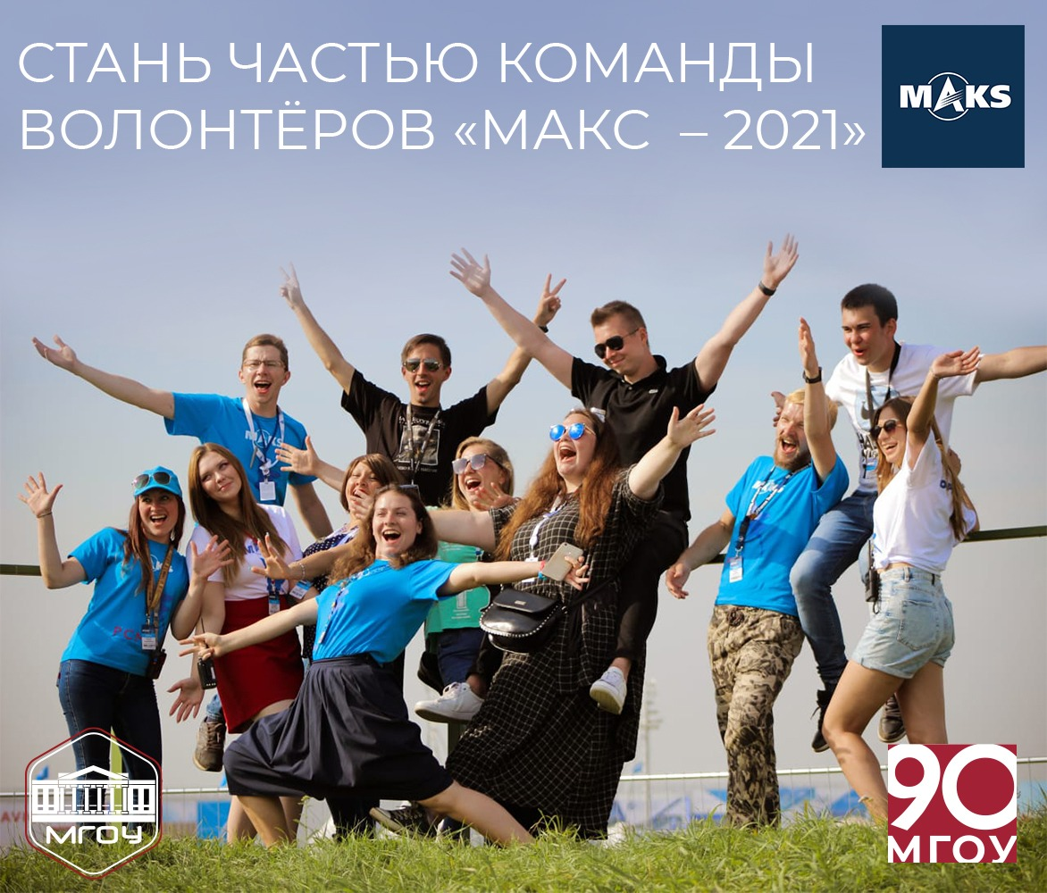 WE INVITE YOU TO JOIN THE MAKS-2021 VOLUNTEER TEAM!