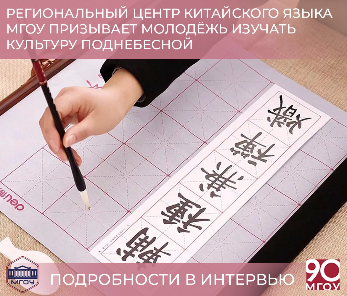 THE REGIONAL CENTER FOR CHINESE LANGUAGE AND CHINESE STUDIES OF MOSCOW REGION STATE UNIVERSITY ENCOURAGES YOUNG PEOPLE TO STUDY CHINESE CULTURE