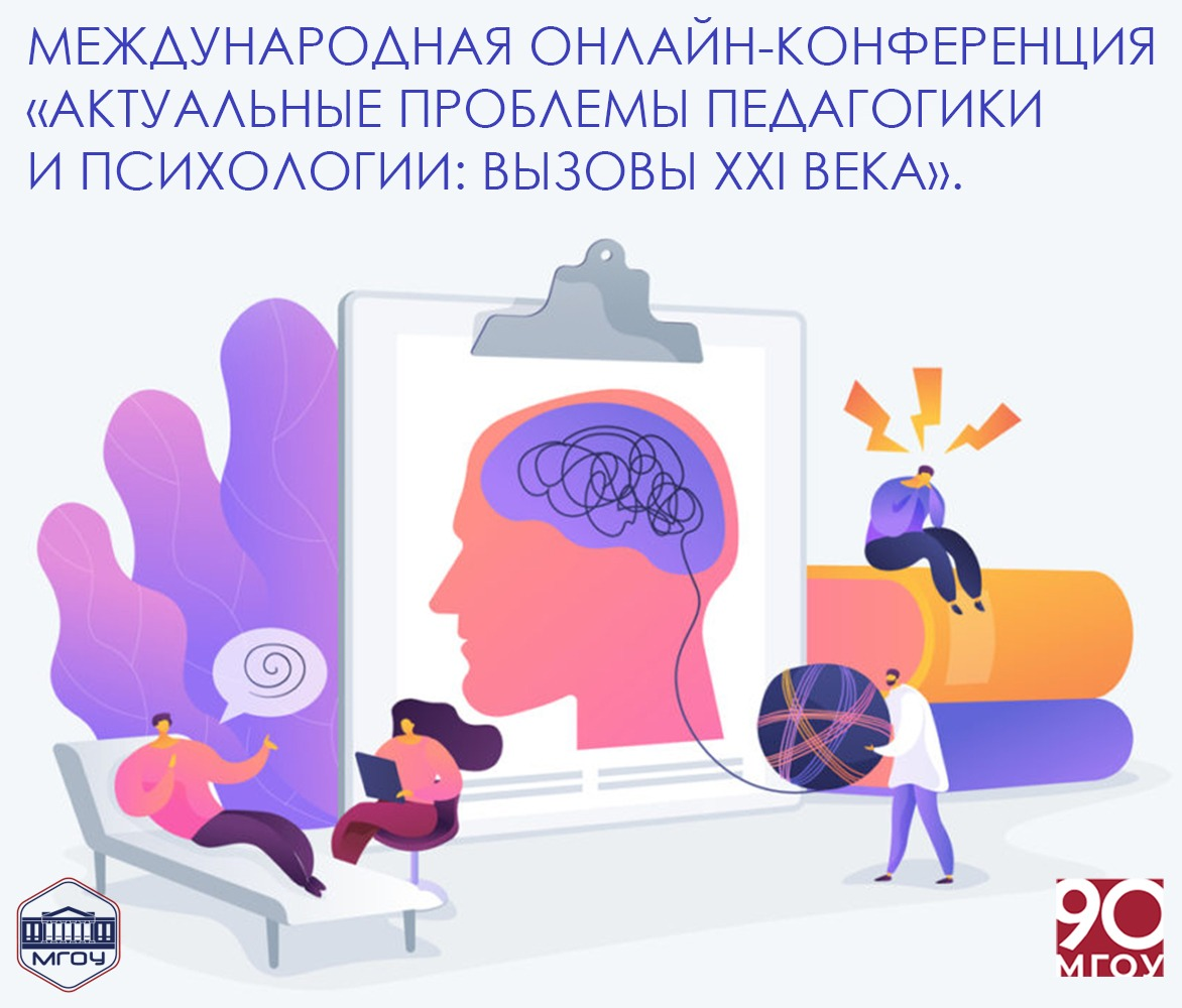 "INTERNATIONAL ONLINE CONFERENCE ""ACTUAL PROBLEMS OF PEDAGOGY AND PSYCHOLOGY: CHALLENGES OF THE XXI CENTURY"""