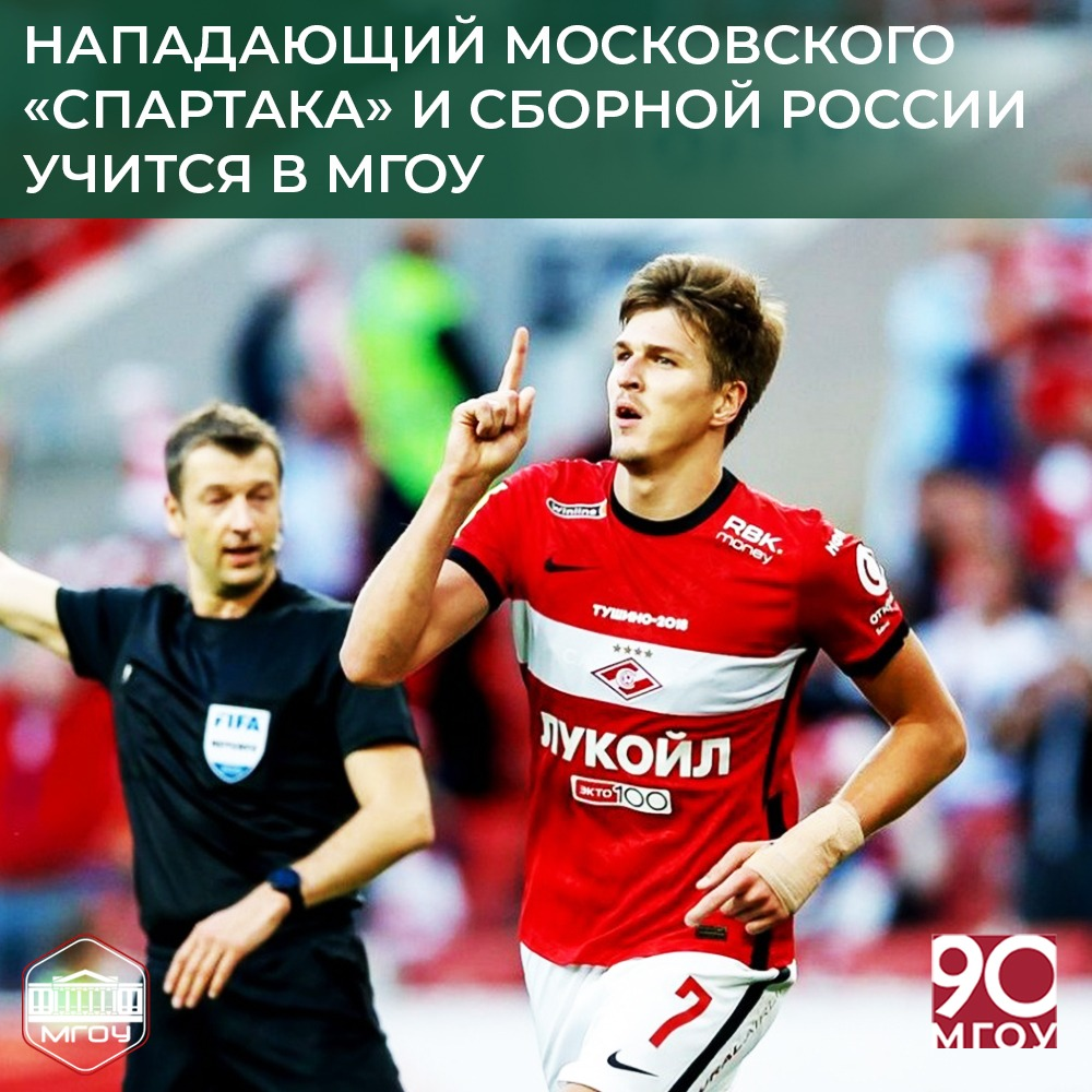 THE STRIKER OF MOSCOW SPARTAK AND THE RUSSIAN NATIONAL TEAM IS STUDYING AT MOSCOW REGION STATE UNIVERSITY