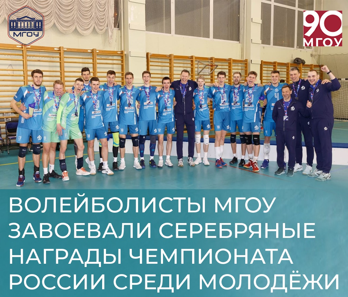 VOLLEYBALL PLAYERS OF MOSCOW REGION STATE UNIVERSITY HAVE WON SILVER MEDALS OF THE RUSSIAN YOUTH CHAMPIONSHIP